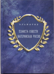 materinskaya-rosseja-cover-downsampled